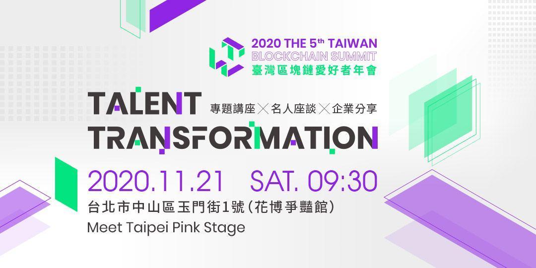 2020 第五屆臺灣區塊鏈愛好者年會<br>Talent Transformation