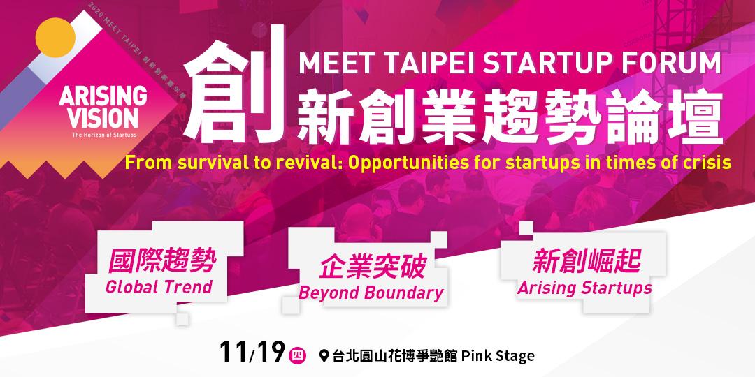 2020 Meet Taipei 大會論壇