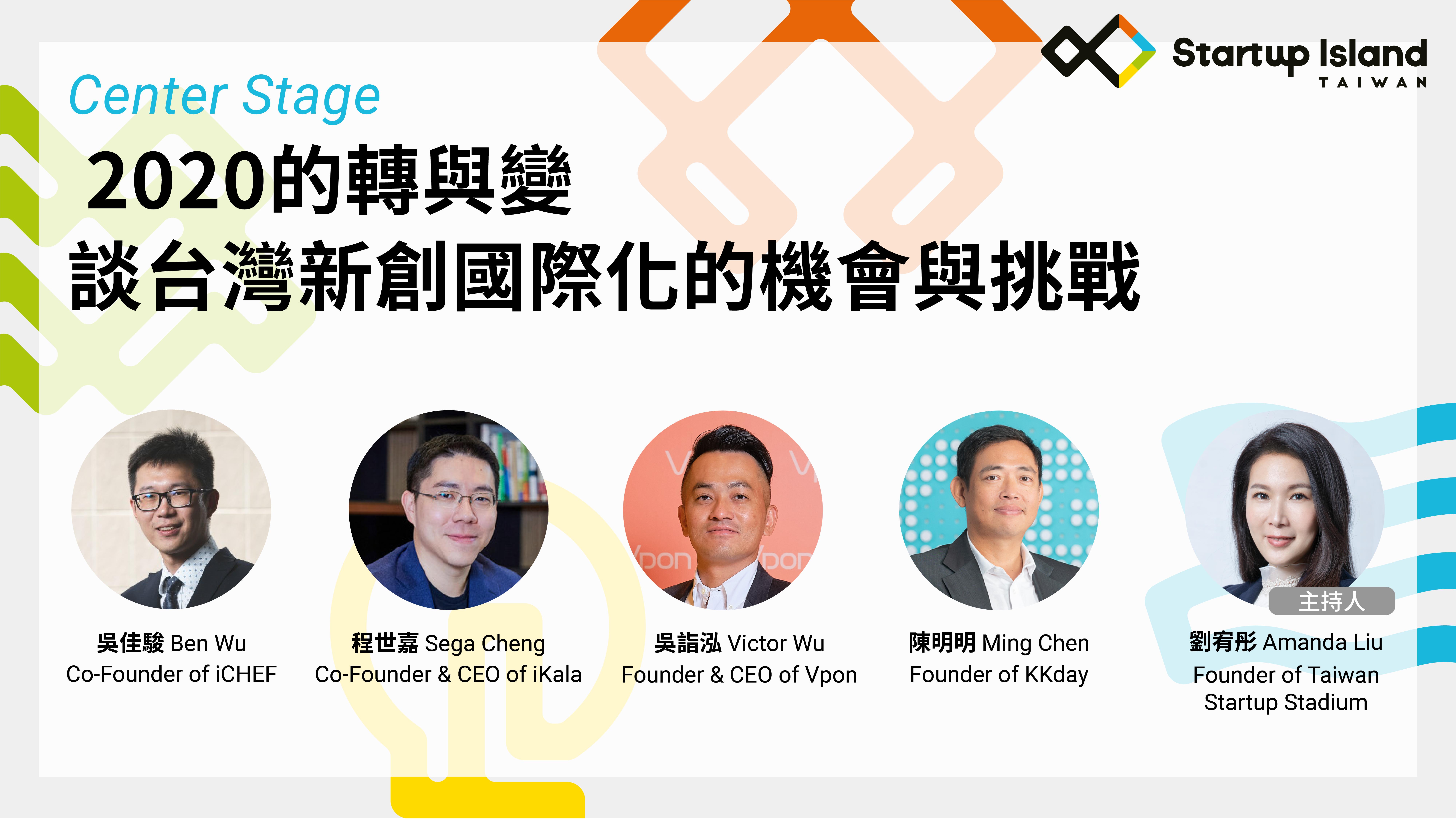 Startup Island TAIWAN|Entrepreneur Sharing Forum