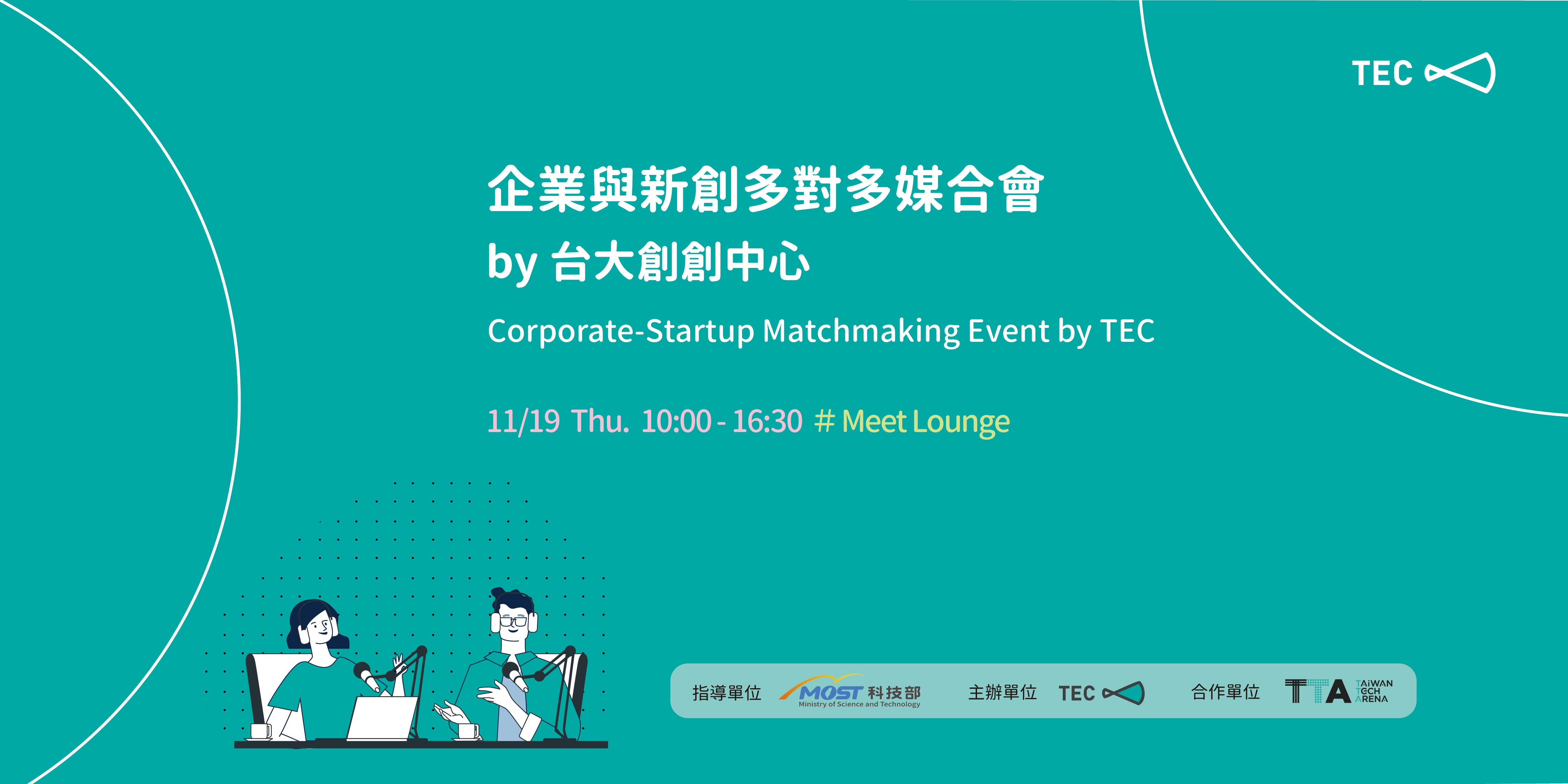 Corporate-Startup Matchmaking Event by TEC