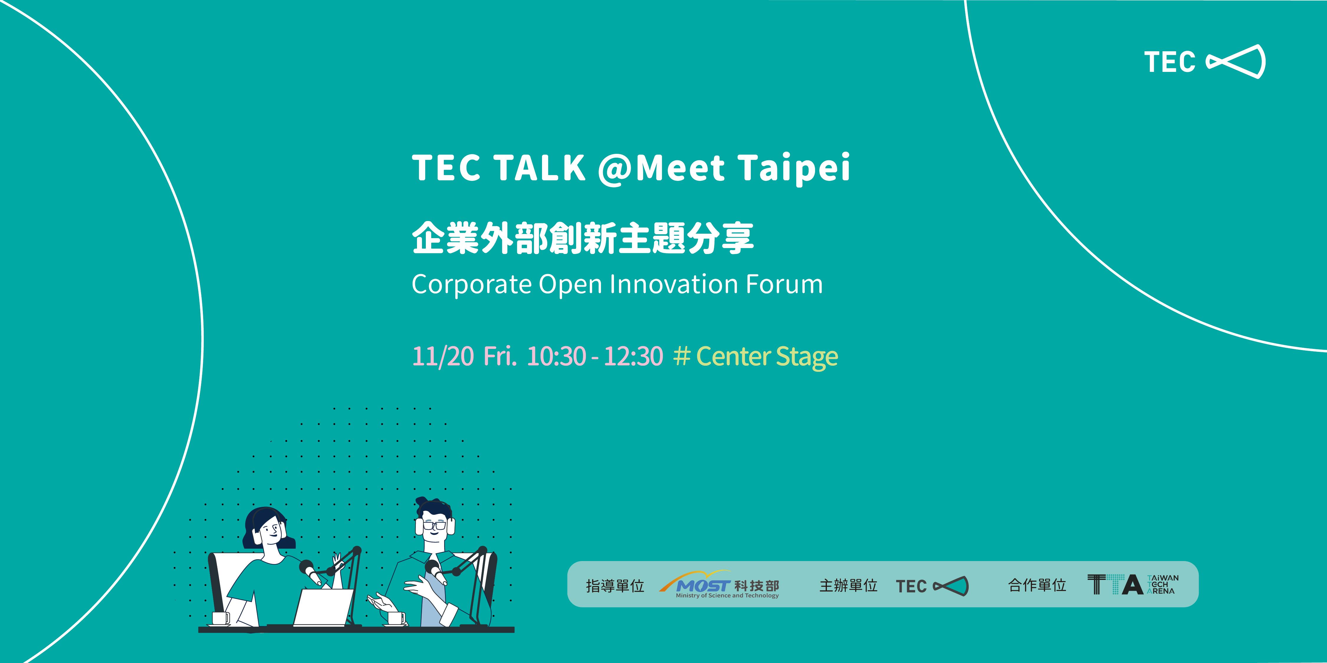 TEC TALK|企業外部創新主題分享