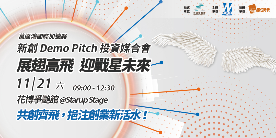 Fly High,Aiming For The Future Star Startup Demo Pitch & Fundraising Matchmaking