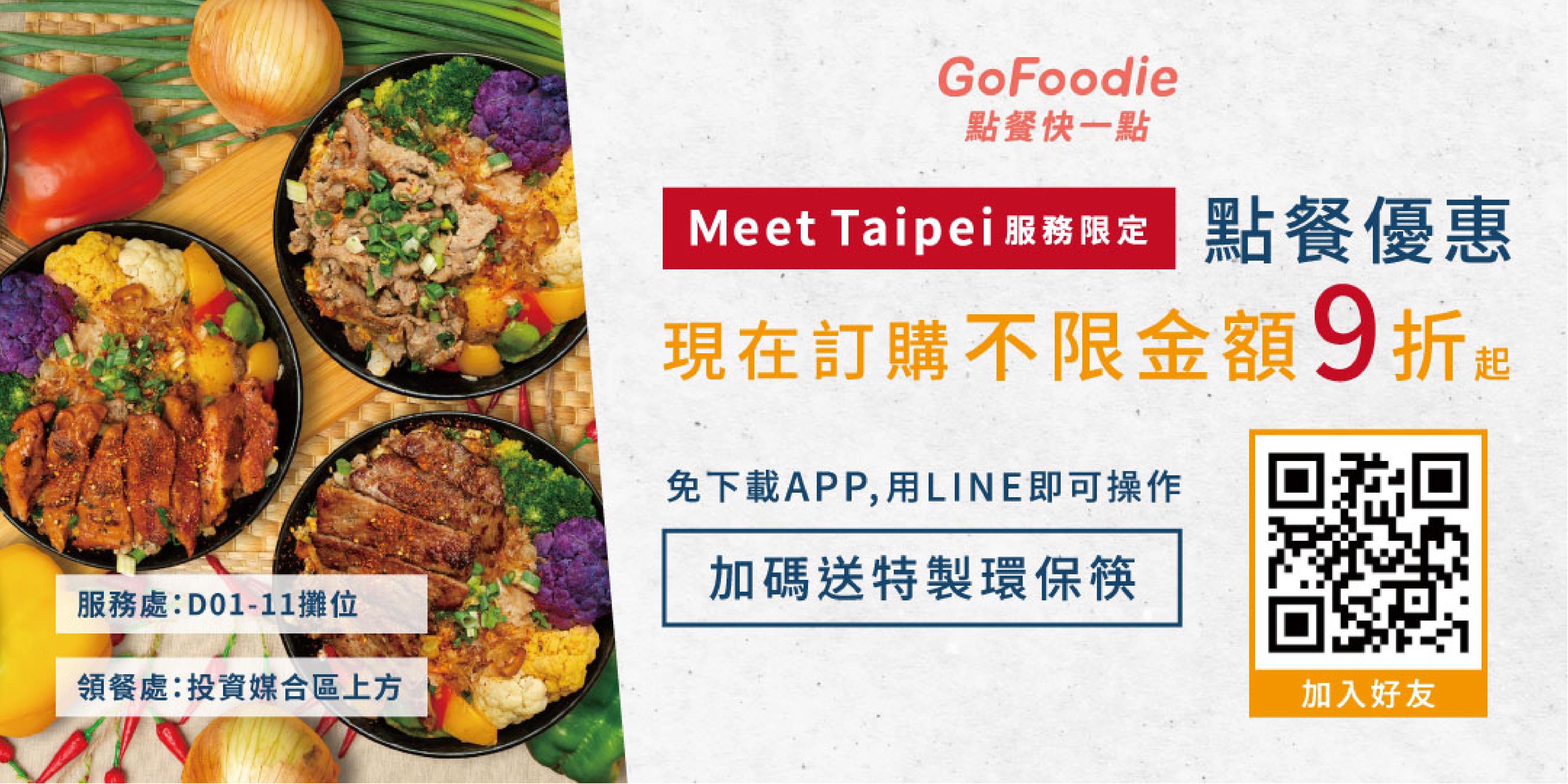 Meet Taipei x GoFoodie訂餐服務<br>