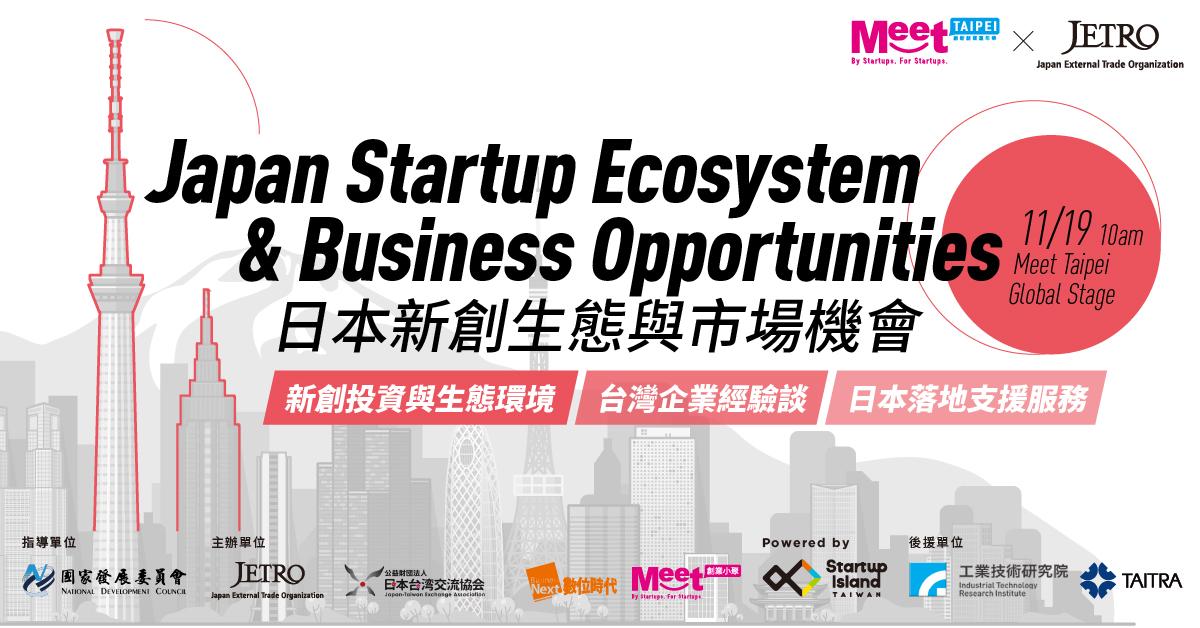 Meet Taipei x JETRO論壇:日本新創生態與市場機會