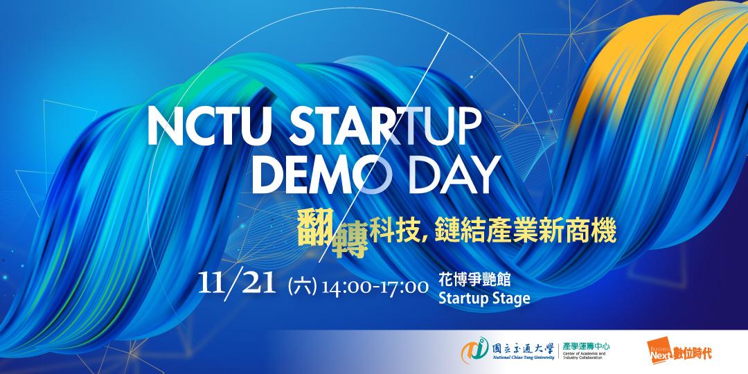 NCTU STARTUP Demo Day|Disruptive Technology - Connecting New Business Opportunities