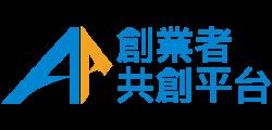 財團法人臺北市創業者共創平台基金會