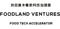 Foodland Ventures 扶田資本