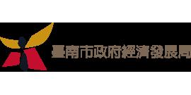 臺南市政府創新創意推動計畫專區